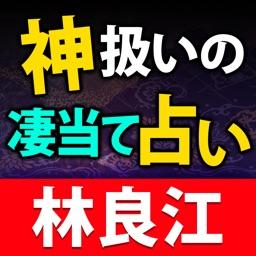 神扱いの凄当て占い師◆林良江/姓名占い