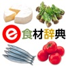 e食材辞典 for iPhone iPhone