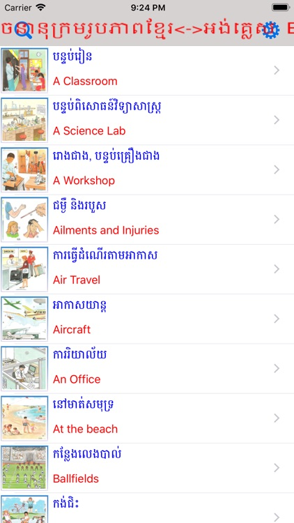 Picture Dictionary Eng<->Khmer screenshot-0