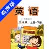 外研版新标准小学英语三年级上下册