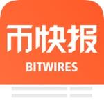币快报 - 最火区块链比特币行情资讯平台