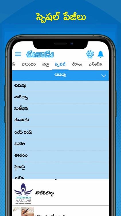 Eenadu News Official app screenshot-6