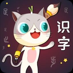 葱喵儿识字-儿童故事益智游戏学汉字