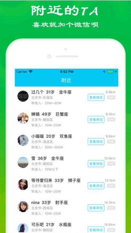 快友相亲-聊天软件 screenshot-3