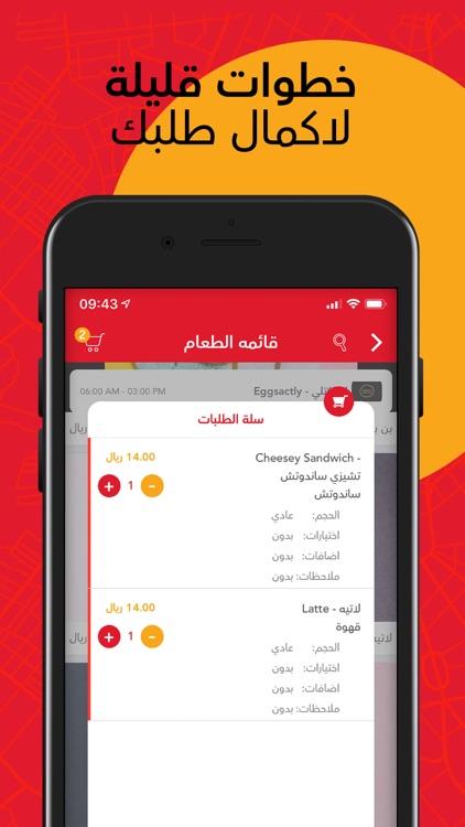 Jahez screenshot-4
