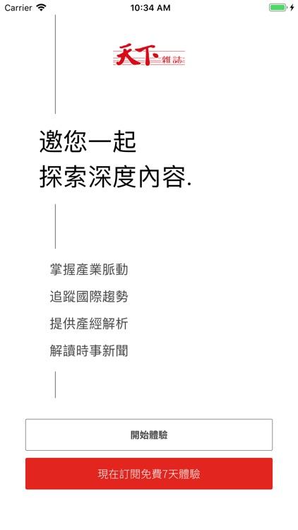 天下雜誌 screenshot-5