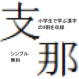 漢字で覚える中国語