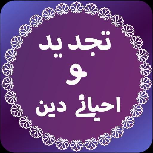 Tajdeed O Ahyae Deen