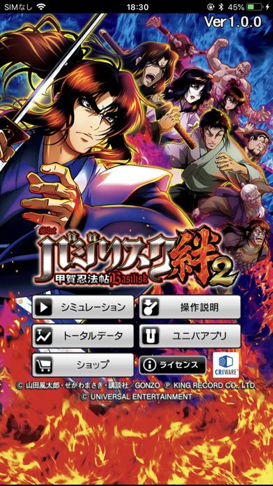 SLOTバジリスク~甲賀忍法帖~絆2 screenshot1