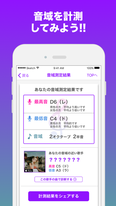 「カラオケ診断-UtaPro」音域に合った曲を測定や採点!のおすすめ画像3