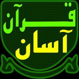 Quran Asan قرآن آسان