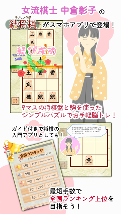 最新スマホゲームの結将棋〜女流棋士中倉彰子のパズル将棋〜が配信開始!