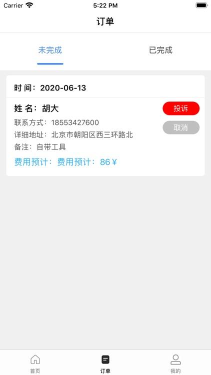 尤诺家修 screenshot-3