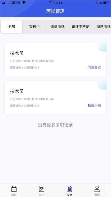 鹤城招聘 screenshot-2