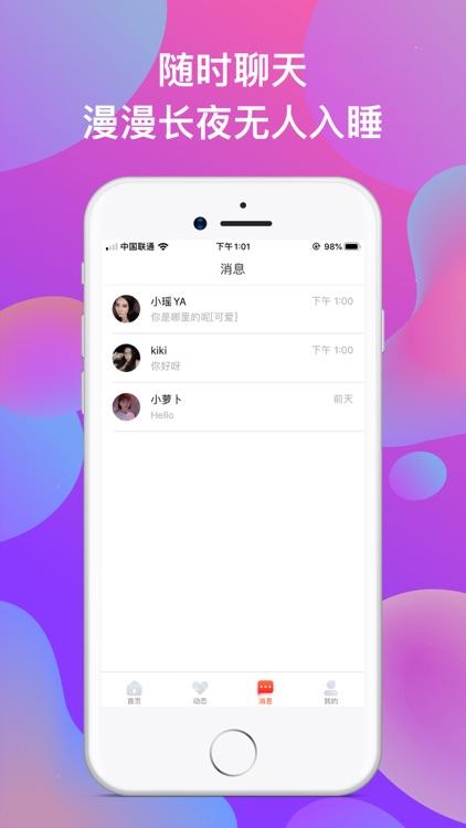 随恋-一对一视频聊天交友软件