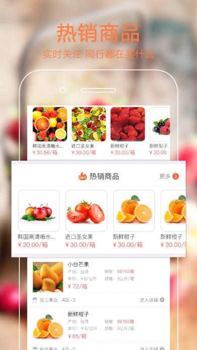 果星云市场-让农产品流通更高效更便捷 screenshot three
