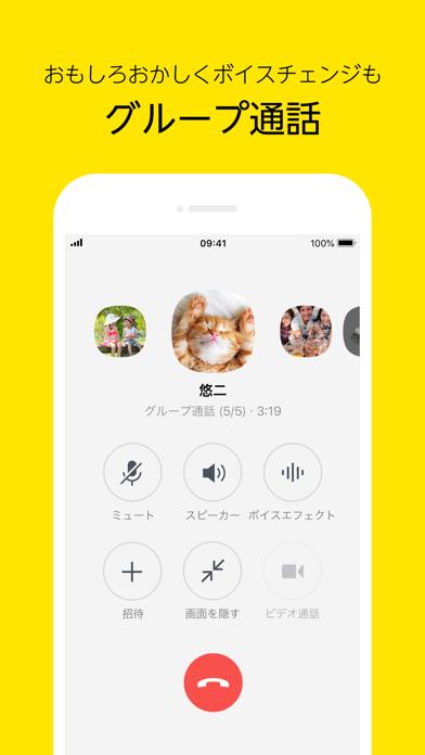 カカオトーク- KakaoTalk ScreenShot3