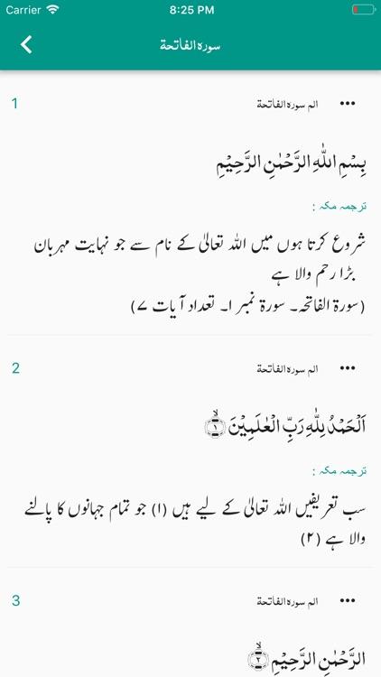 Easy Quran Wa Hadees screenshot-5