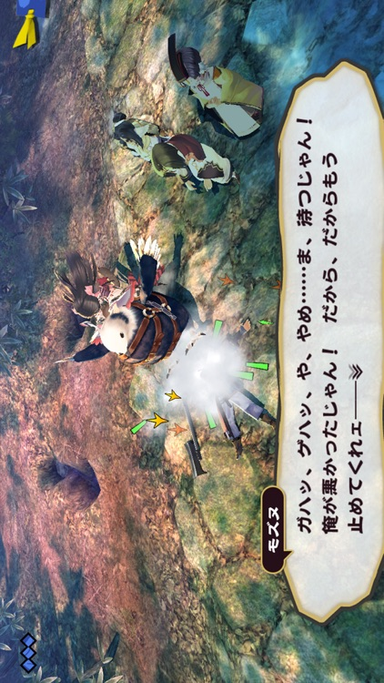スマホで読むうたわれるもの vol.02 screenshot-6