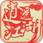 逍遥江湖-唯美仙侠风梦幻修仙手游