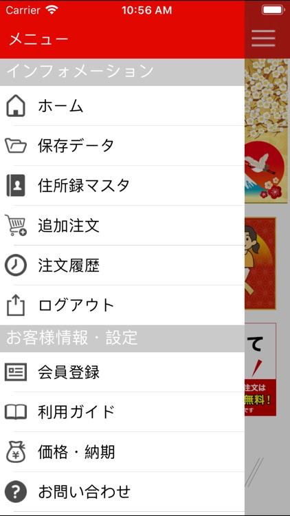 フジカラー年賀状 - コイデカメラ screenshot-4