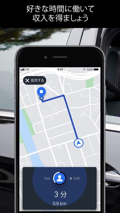 Uber Driver - ドライバー用 screenshot1