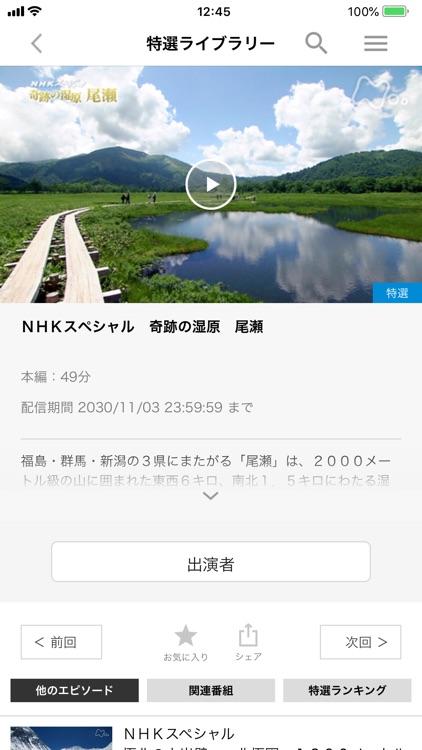 NHKオンデマンド screenshot-3