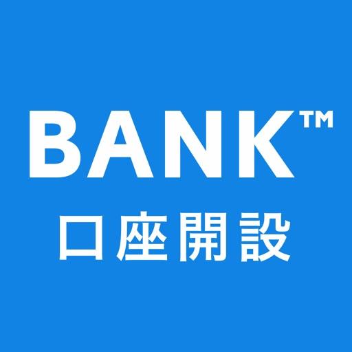 あおぞら銀行 BANK支店 口座開設アプリ