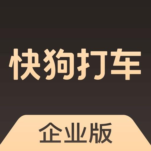 快狗打车企业版-企业首选运输平台