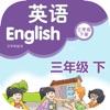 译林版小学英语三年级下册交互式自主学习刘老师波形校音版