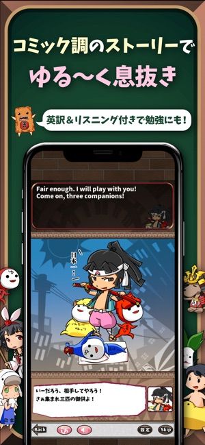 English Story on the App Store