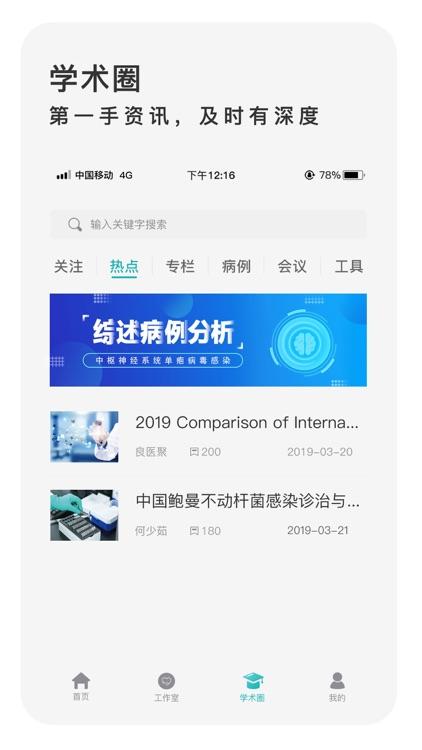 良医聚 - 中国儿科医生交流互动平台 screenshot-3