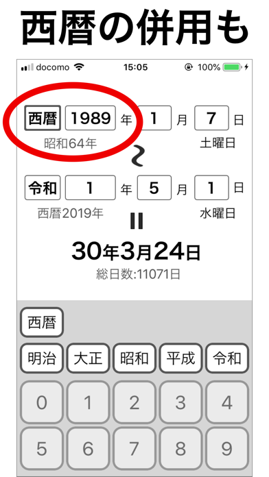 年齢計算機 ScreenShot2