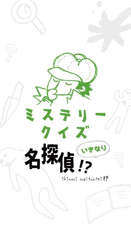 ミステリークイズ - いきなり名探偵!推理ゲーム screenshot-3