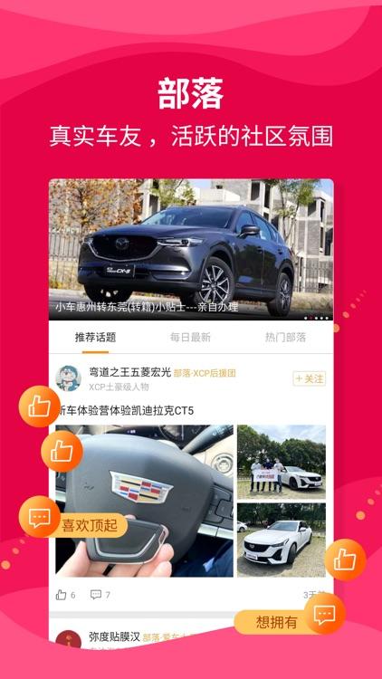 新车评-汽车在线新闻资讯之家 screenshot-4