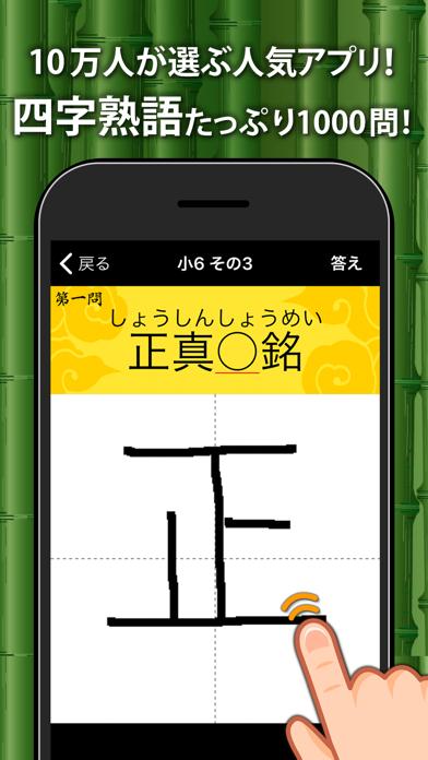 手書き四字熟語1000 ScreenShot0