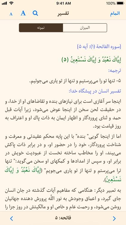 قرآن فارسی و تفسیر(اهل البیت) screenshot-3