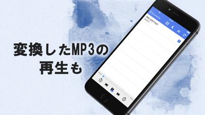 MP3変換/抽出 - Easy MP3 Converterのおすすめ画像2