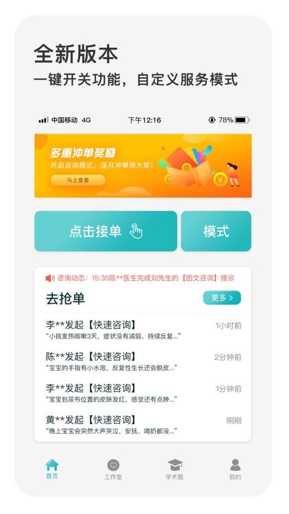 良医聚 - 中国儿科医生交流互动平台