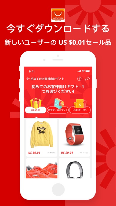 AliExpress Shopping Appのおすすめ画像1