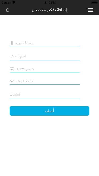 Remind Me App screenshot-4