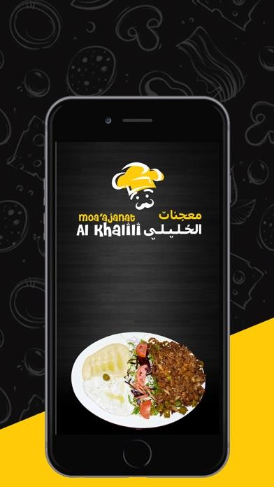 Moa'ajanat Al Khalili