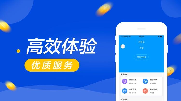 飞贷-智能精选产品推荐平台 screenshot-3