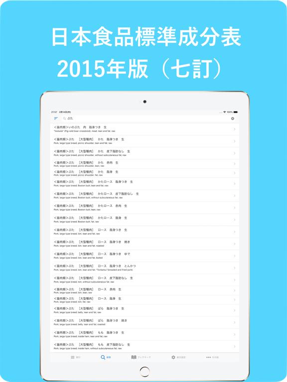 日本食品成分ナビ+レシピ管理のおすすめ画像2