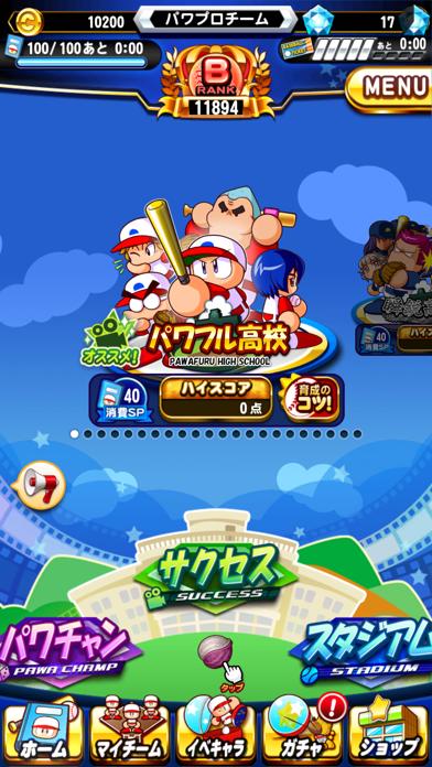 実況パワフルプロ野球 ScreenShot5