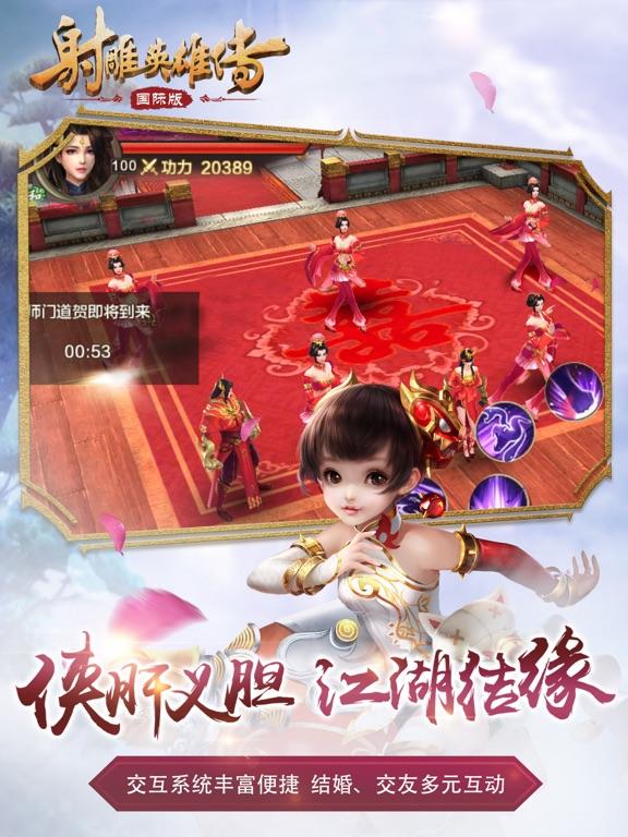 射雕英雄传-国际版(金庸正版授权) screenshot 10