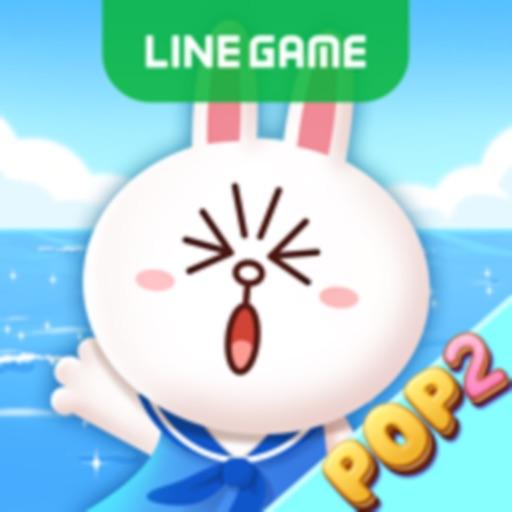 LINE POP2-ブラウン&コニーと爽快!ポップでかわいい大人気パズルゲーム
