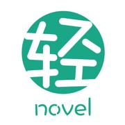 轻之文库 - 超本格轻小说创作平台