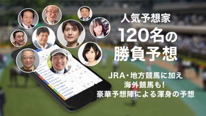 netkeiba.com 競馬情報スクリーンショット