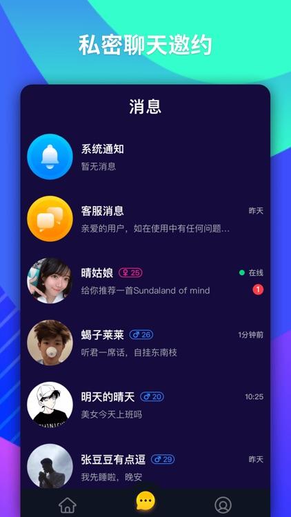 蜜友-同城视频聊天交友 screenshot-3